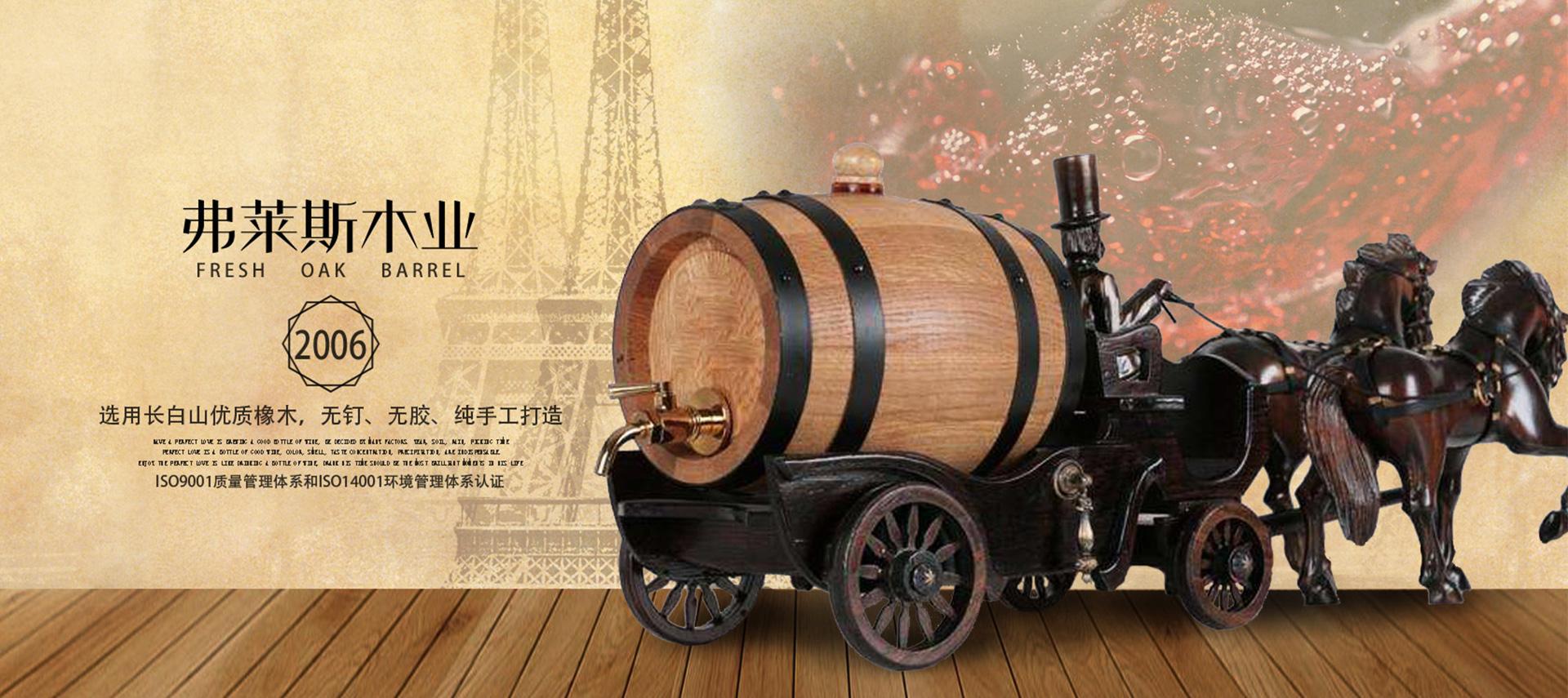 橡木桶厂家,木制酒桶